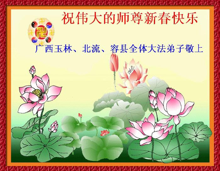 Falun Dafa Praktizierende aus 283 Orten in China senden ...