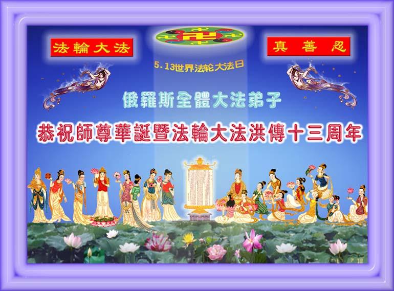Falun Dafa Praktizierende Ausserhalb Von China Wunschen Dem Meister