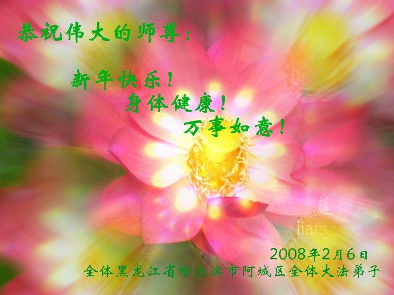 Falun Gong-Praktizierende aus China wünschen dem verehrten Meister ...
