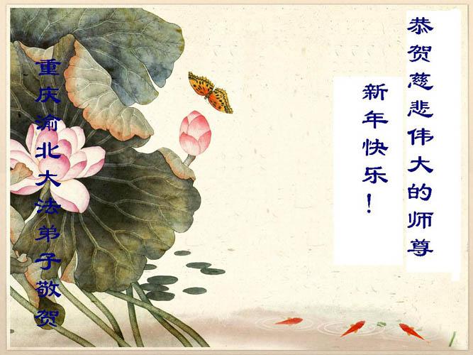 Praktizierende aus den Staatstädten Tianjin und Chongqing wünschen ...
