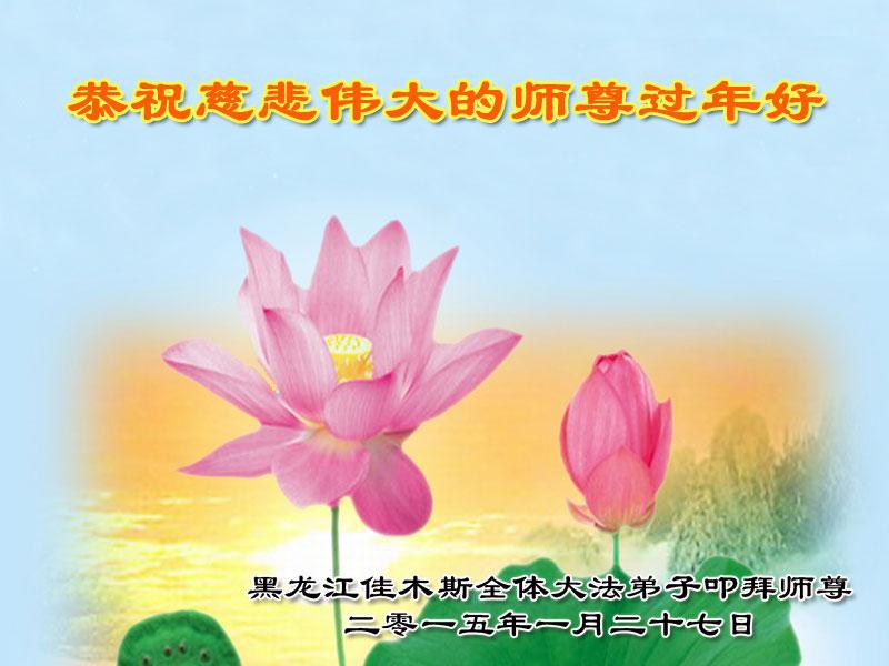 Falun Dafa-Praktizierende in Jiamusi, Provinz Heilongjiang von China ...