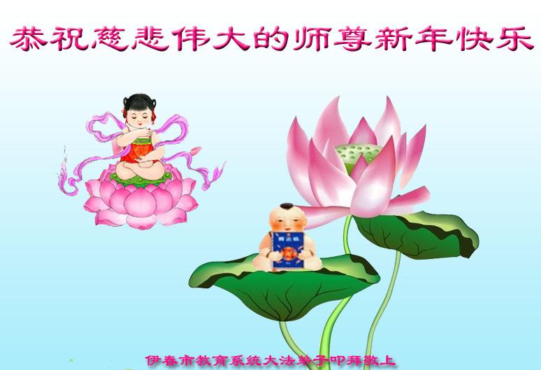 Falun Dafa-Praktizierende aus dem Bildungssystem Chinas wünschen dem ...