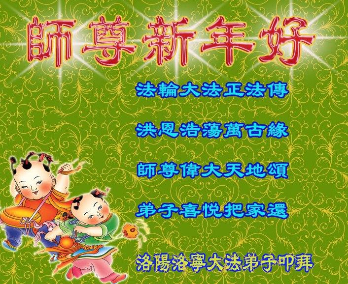 Falun Dafa-Praktizierende in der Provinz Henan wünschen dem ...