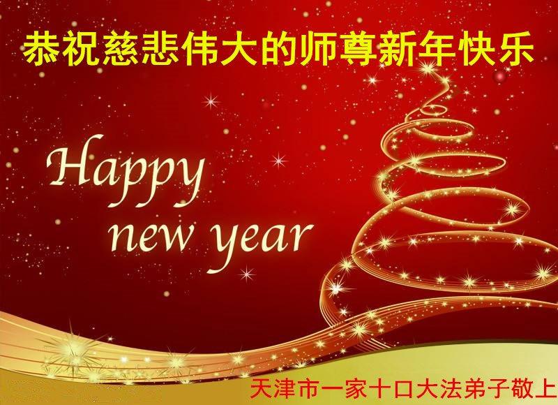 Falun Dafa-Praktizierende in der autonomen Stadt Tianjin wünschen ...