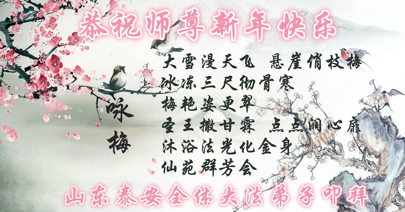 Gedicht zum chinesischen Neujahr: Himmelstor geöffnet | Falun Dafa ...