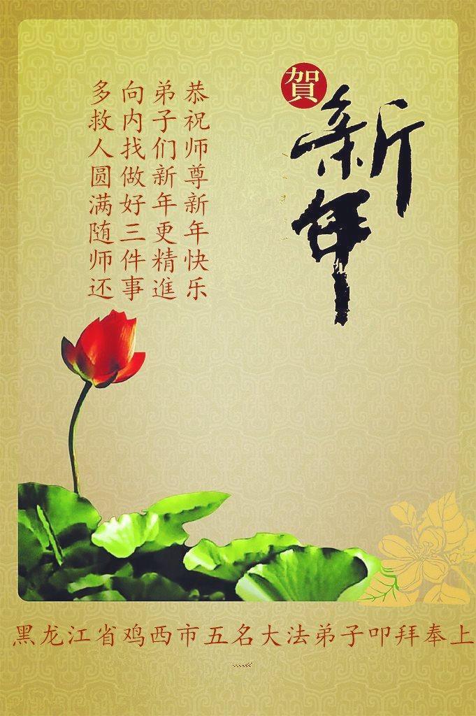 Falun Dafa-Praktizierende aus der Stadt Jixi wünschen dem verehrten ...