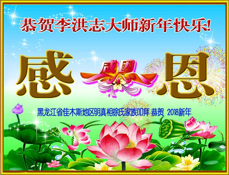 Chinesen wünschen dem verehrten Meister respektvoll ein frohes neues ...