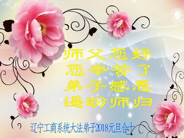 Falun-Dafa-Praktizierende in verschiedenen Branchen wünschen dem ...