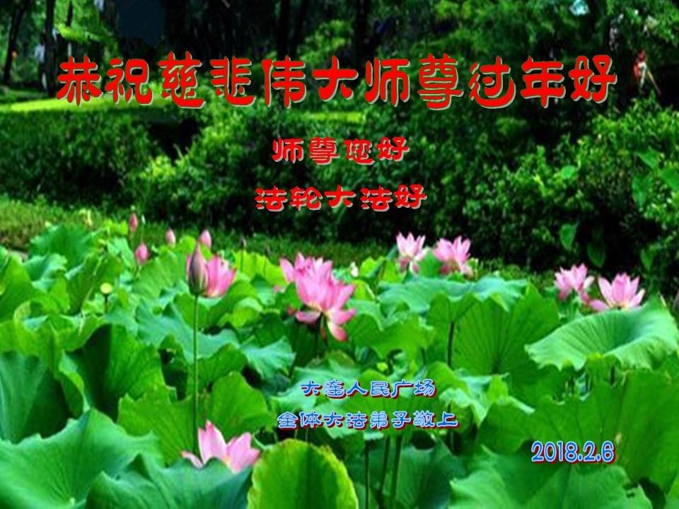 Falun-Dafa-Praktizierende in der Stadt Dalian wünschen dem verehrten ...