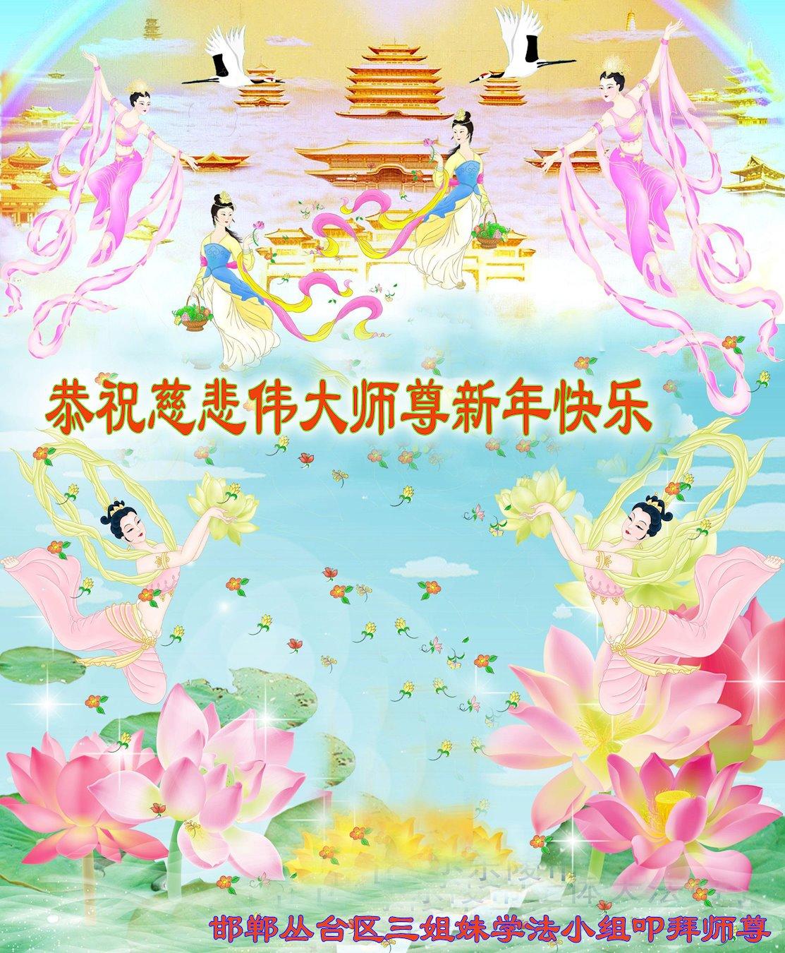Zitat - Falun-Dafa-Praktizierende in der Provinz Hebei wünschen dem ...