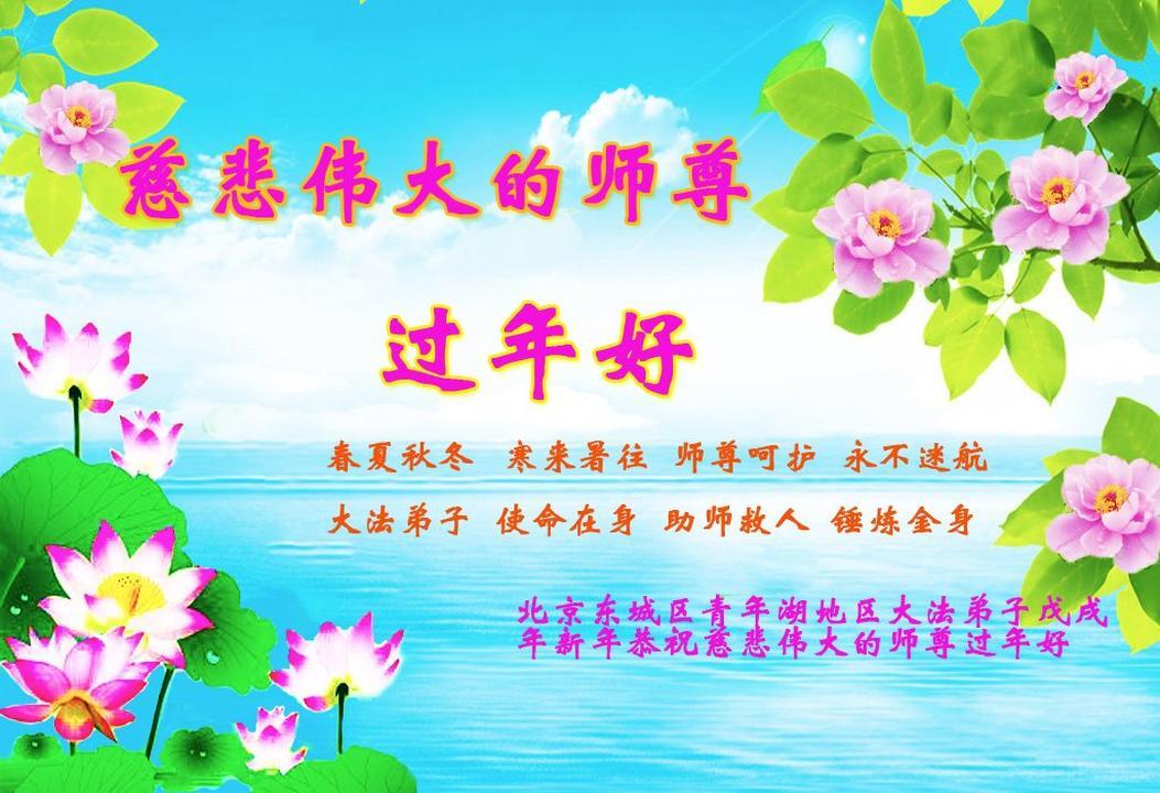 Falun-Dafa-Praktizierende in Peking wünschen dem verehrten Meister ...