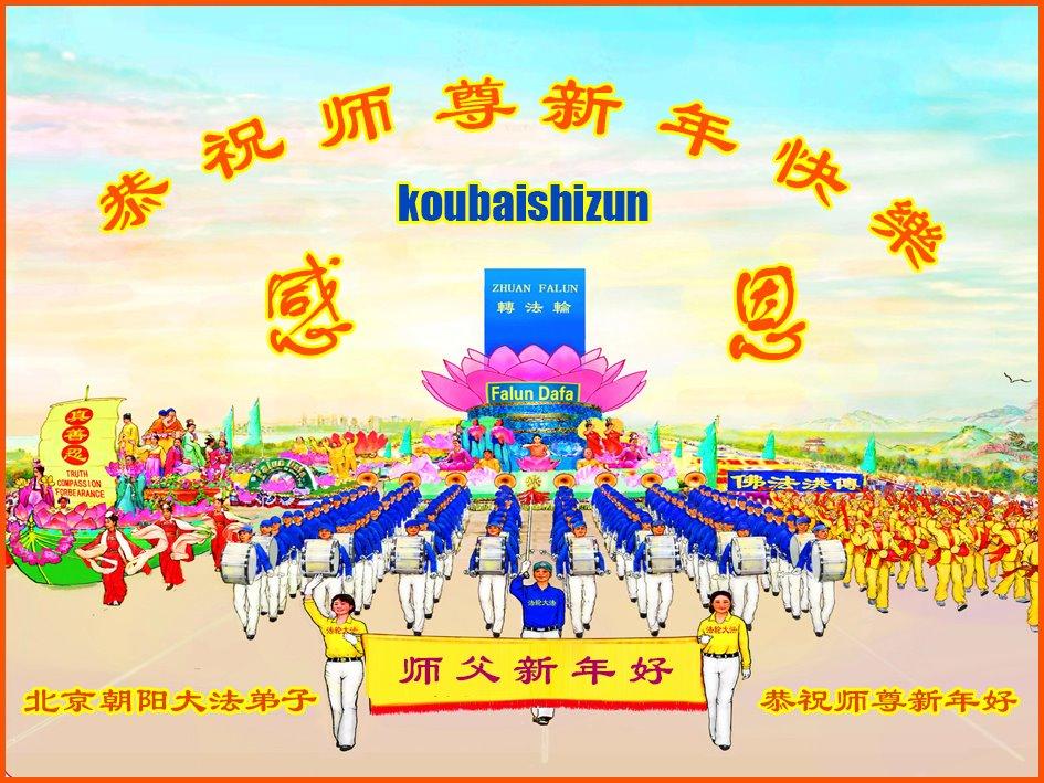 Falun-Dafa-Praktizierende in der Stadt Peking wünschen dem verehrten ...