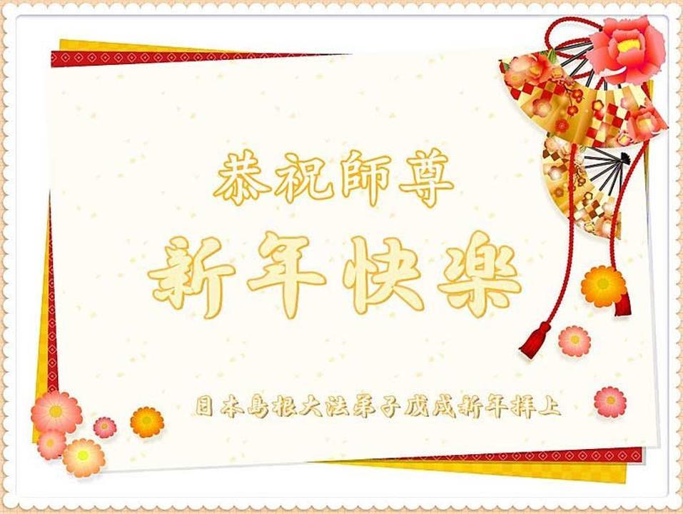 Falun-Dafa-Praktizierende in Japan, Malaysia und Vietnam wünschen ...