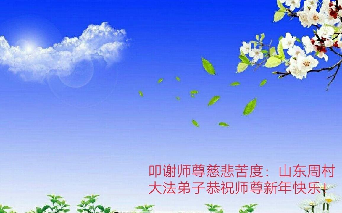 Falun-Dafa-Praktizierende in China wünschen dem verehrten Meister ...