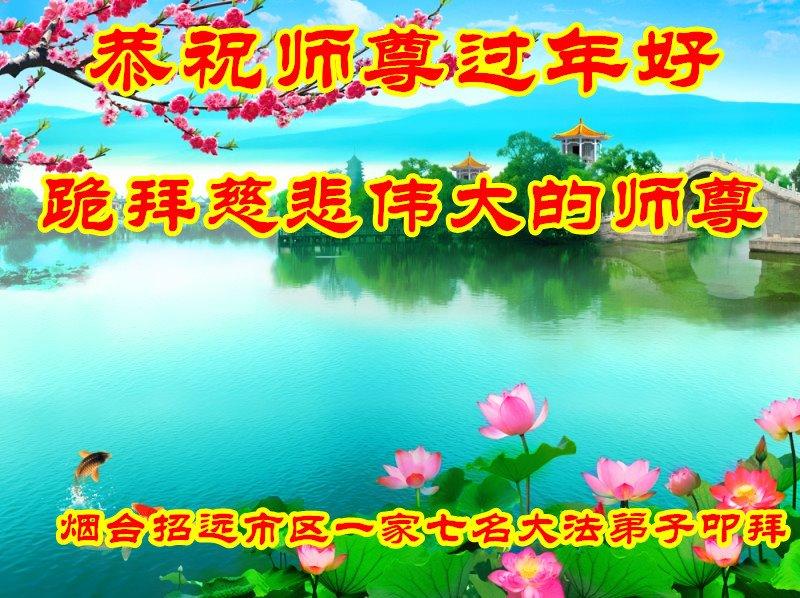 Zum chinesischen Neujahr wünschen zahlreiche Familien dem verehrten ...