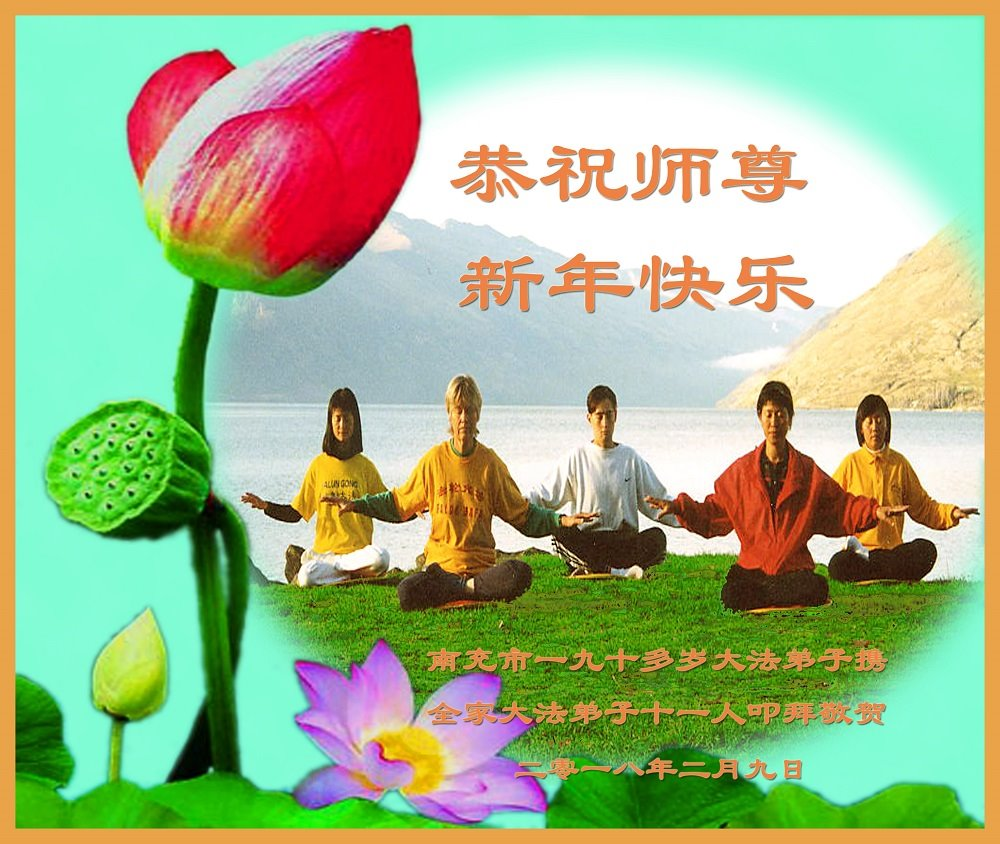Falun-Dafa-Praktizierende in der Provinz Sichuan wünschen dem ...