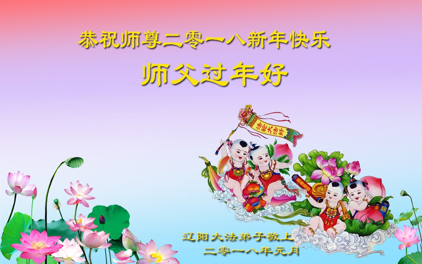 Falun-Dafa-Praktizierende in der Provinz Liaoning wünschen dem ...