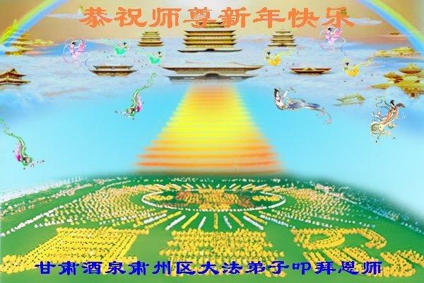 Falun-Dafa-Praktizierende in der Provinz Gansu wünschen dem ...