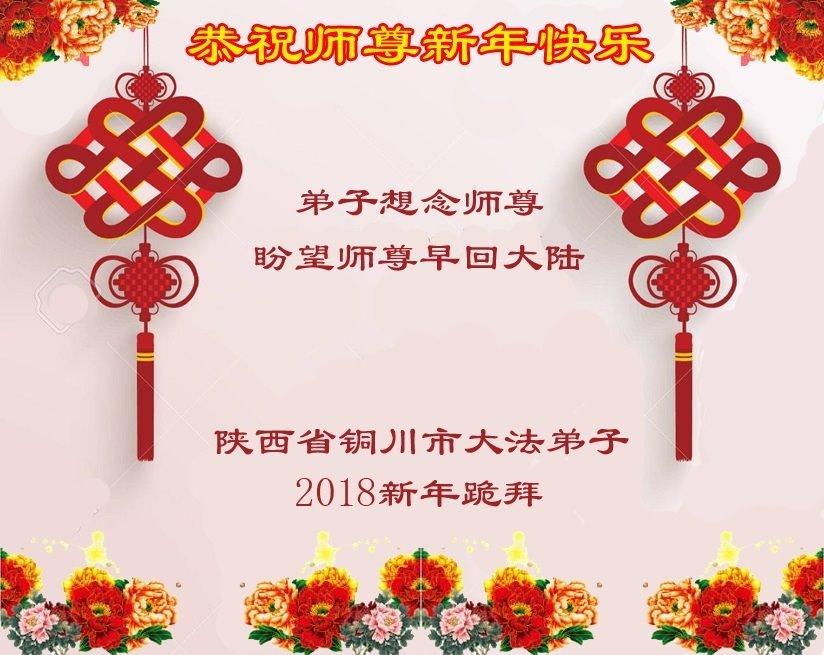 Falun-Dafa-Praktizierende in der Provinz Shaanxi wünschen dem ...