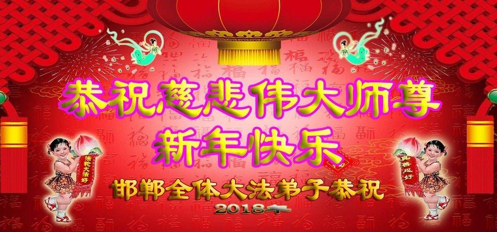 Falun-Dafa-Praktizierende in der Provinz Hebei wünschen dem ...