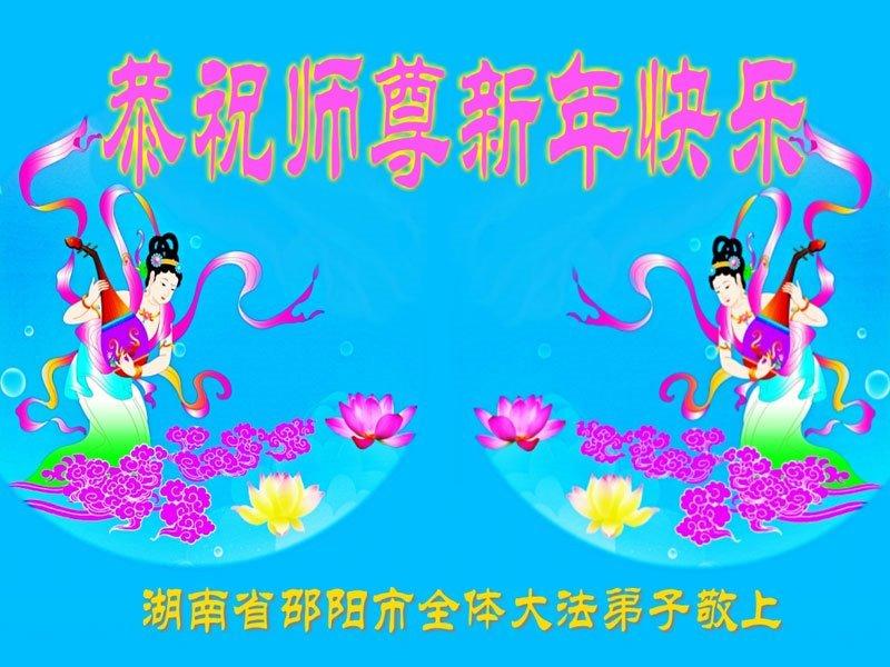 Falun-Dafa-Praktizierende in der Provinz Hunan wünschen dem ...