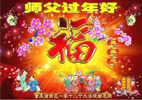 Falun-Dafa-Praktizierende in der Stadt Chongqing wünschen dem ...