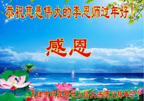 Hier grüßen Unterstützer von Falun Dafa Meister Li Hongzhi zum ...