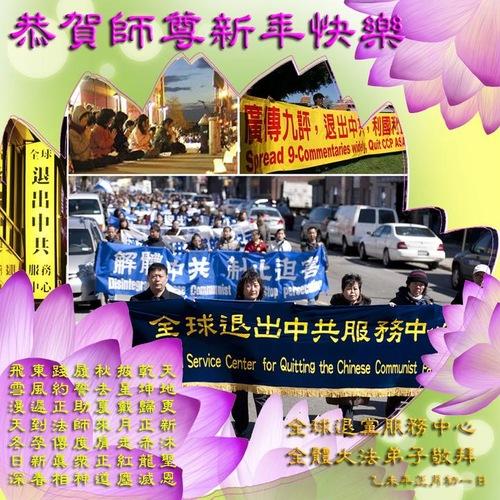 Falun Dafa-Praktizierende aus Peru und dem weltweiten Servicezentrum ...