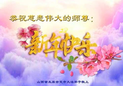 Falun-Dafa-Praktizierende in der Provinz Shanxi wünschen dem ...