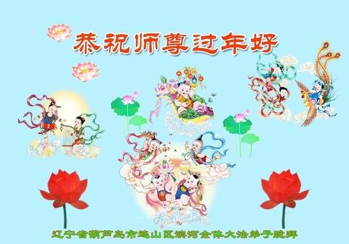 Falun-Dafa-Praktizierende in der Stadt Huludao wünschen dem ...