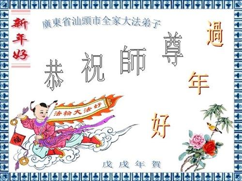 Falun-Dafa-Praktizierende in der Provinz Guangdong wünschen dem ...
