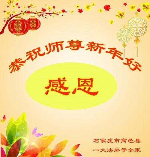 Falun-Dafa-Praktizierende in der Stadt Shijiazhuang wünschen dem ...