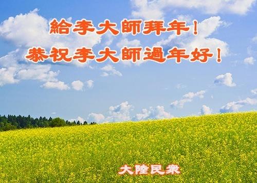 Neujahrsgrüße an Meister Li Hongzhi von Bürgern aus China ...